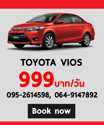 บริการ รถเช่ากระบี่ มีรถให้เลือกหลากหลาย เริ่มด้วย Toyota Vios เราบริการ รถเช่ากระบี่ เริ่มต้นที่ 999 บาท/วัน
