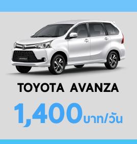 รถเช่ากระบี่ Toyota Avanza ราคาเช่า วันละ 1400 บาท