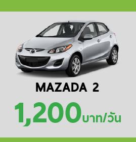 บริการ รถเช่ากระบี่ วันนี้เราขอเสนอ รถเช่ากระบี่ Mazda 2 รถที่มีเอกลักษณ์ โฉบเฉี่ยว สวย ล้ำสมัย เหมาะกับลูกค้าที่มาใช้บริการ รถเช่ากระบี่ กับเราทุกๆท่าน รถเช่ากระบี่ Mazda 2 จัดอยู่ในกลุ่มรถที่ประหยัดน้ำมันอีกด้วย ด้วยขนาดเครื่องที่ค่อนข้างเล็ก และน้ำหนักรถไม่มาก จึงทำให้เป็นรถขวัญใจลูกค้าหลายๆ ท่านที่มาใช้ บริการ รถเช่ากระบี่ อีกด้วย เช่าวันนี้เพียง 1200.- บาท ต่อวัน