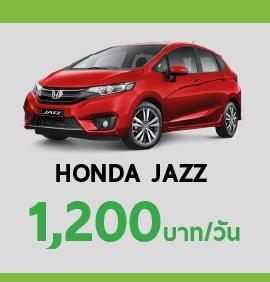 บริการ รถเช่ากระบี่ Honda Jazz ราคาถูก รถเช่ากระบี่ Honda Jazz ของทางเรานี้จัดอยู่ในกลุ่มรถที่ประหยัดน้ำมัน เหมาะ กับกลุ่มลูกค้าที่มาใช้บริการ รถเช่ากระบี่ ที่เป็นกลุ่มวัยรุ่น ด้วยดีไซน์ที่โฉบเฉี่ยว มีเอกลักษณ์ และทันสมัย จึงทำให้ลูกค้าของ รถเช่ากระบี่ เรียกร้องให้ลดราคา ทางเรา รถเช่ากระบี่จึงจัดจัด วันนี้ เริ่มต้นเพียง 1200.- บาท ต่อวัน เท่านั้น