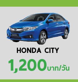 รถเช่ากระบี่ วันนี้ขอเสนอ Honda City รถเช่ากระบี่ ฮอนด้าซิตี้นั้น ถูกทางเราจัดให้อยู่ในกลุ่มรถเช่าประหยัดน้ำมัน ด้วยค่าเฉลี่ยการใช้น้ำมันอยู่ที่ 16 กิโลเมตร ต่อลิตร แถมด้วยราคาค่าเช่าต่อวันเริ่มที่ 1200.- บาท ต่อวัน จึงทำให้ลูกค้าที่มาใช้บริการ รถเช่ากระบี่ Honda City กับ บริการรถเช่ากระบี่ของทางเรา เงินเหลือไว้ใช้เที่ยวต่ออีกหลายวัน