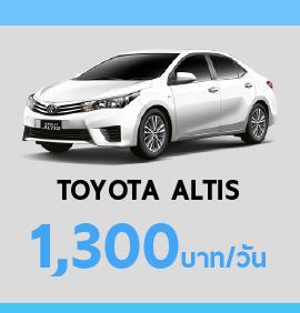รถเช่ากระบี่ Toyota ALTIS ราคา 1300 บาท ต่อวัน