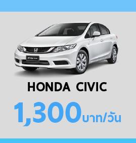 รถเช่ากระบี่ Honda Civic ราคา 1300 บาท ต่อวัน