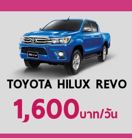 รถเช่ากระบี่ Toyota Revo ค่าเช่า 1600 ต่อวัน