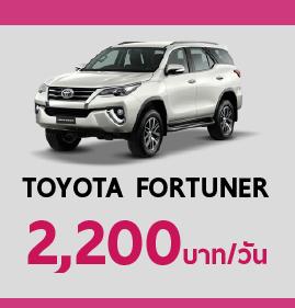 รถเช่ากระบี่ Toyota Fortuner ราคา 2200 บาท ต่อวัน