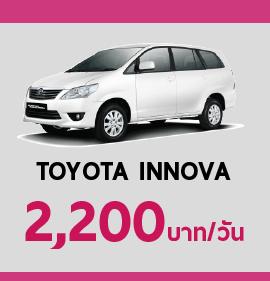 รถเช่ากระบี่ Toyota Innova ราคาเช่าวันละ 2200 บาท ต่อวัน