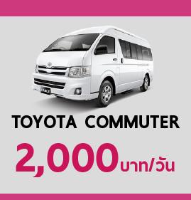 รถเช่ากระบี่ Toyota commuter หลังคาสูง ราคา 2200 บาทต่อวัน