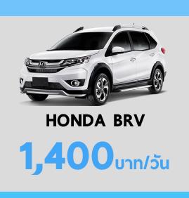 รถเช่ากระบี่ Honda ฺBRV ราคา 1400 บาท ต่อวัน