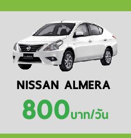 บริการ รถเช่ากระบี่ Nissan Almera ได้เปิดตัวที่ สยามพารากอน เมื่อวันที่ 7 ตุลาคม 2554 โดยมีพรีเซ็นเตอร์ คือ พี่โดม ปกรณ์ ลัม โดย รถเช่ากระบี่ Nissan Almera มีทั้งหมด 6 สีด้วยกัน คือ รถเช่ากระบี่ Nissan Almera สีน้ำตาล(Greyish Bronze) รถเช่ากระบี่ Nissan Almera สีขาว(White Solid) รถเช่ากระบี่ Nissan Almera สีเงิน(Brilliant Silver) รถเช่ากระบี่ Nissan Almera สีดำ(Black Star) รถเช่ากระบี่ Nissan Almera สีแดง(Burning Red) สีน้ำเงิน(Dark Blue) และขนาดของตัวรถ ความยาวทั้งหมด 4425 มิลลิเมตร ความกว้างทั้งหมด 1695 มิลลิเมตร ความสูงทั้งหมด 1500 มิลลิเมตร ระยะฐานล้อ 2600 มิลลิเมตร กระจังหน้าของ รถเช่ากระบี่ Nissan Almera เป็นแบบโครเมี่ยม ไฟหน้าเป็นแบบฮาโลเจน สว่างมาก ส่วนไฟตัดหมอกนั้น จริงๆแล้วทางร้าน รถเช่ากระบี่ จะจัดตัวที่มีไฟตัดหมอกมาด้วย แต่ลืมครับ กระบี่ไม่มีหมอกครับ โถ่วว